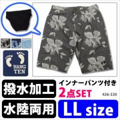 HANG TEN メンズ 水着 サーフパンツ 2点セット インナーパンツ 紳士 大きいサイズ 海パン パパ水着 LL 426320 ゆうパケット送料無料