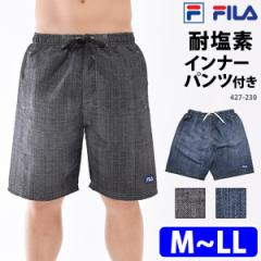 FILA フィラ メンズ 水着 サーフパンツ インナーパンツ付き デニム柄 ハーフパンツ型 耐塩素 M/L/LL 427230 メール便送料無料