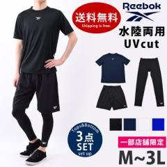 Reebok(リーボック) 一部店舗限定販売 431900 M/L オリジナル スポーツウェア 3点セット 半袖 Tシャツ付き メンズ 上下セット フィットネ