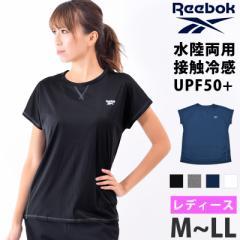 Reebok(リーボック) レディース Tシャツ 311912 M/L/LL 半袖 ランニング ウェア クルーネック 速乾 スポーツウェア ヨガ ウェア UVカット
