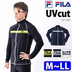 FILA フィラ ラッシュガード メンズ UVカット ジャケット 長袖 ハイネック ゆったり 体型カバー M/L/LL 427283 ゆうパケット送料無料