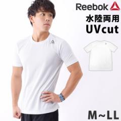 Reebok (リーボック) ラッシュガード メンズ 428777 UVカット 半袖 Tシャツ ゆったり 体型カバー 男性用 ランニングウェア 水陸両用 耐塩