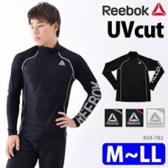 Reebok リーボック ラッシュガード メンズ 長袖 ハイネック UVカット ゆったり Tシャツ 体型カバー M/L/LL 428782 ゆうパケット送料無料