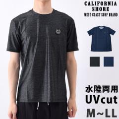 ラッシュガード メンズ UVカット 半袖 Tシャツ California Shore (カリフォルニアショア) 429478 ゆったり 体型カバー 男性用 ランニング