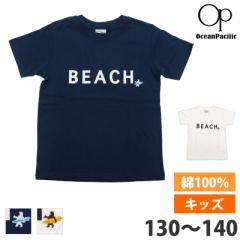 値下げ 60%OFF アウトレット OP(オーピー) 569500 130/140/150 Tシャツ キッズ 綿100% 半袖 コットン Tシャツ ロゴ トップス 男児/ボー