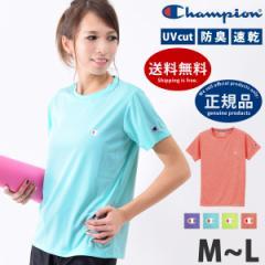 Tシャツ 半袖 レディース Champion チャンピオン CW-PS302 トップス UVカット ヨガウェア ヨガ 防臭速乾 ランニングウェア 女性用 体型カ