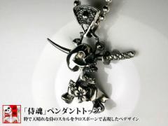 【送料無料】銀燭(ぎんしょく)◆「侍魂」ペンダントトップ/和柄[mij_g][mij]