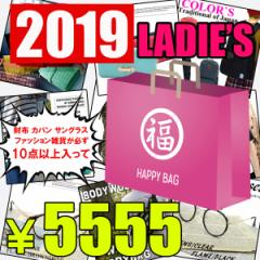 数量限定 福袋 2019 レディース 女の子 女性 アウトレット 福袋 財布 バッグ ファッション小物など 10点入りで5555円