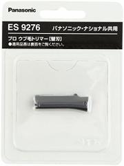 パナソニック 替刃 プロウブ毛トリマー用 ES9276