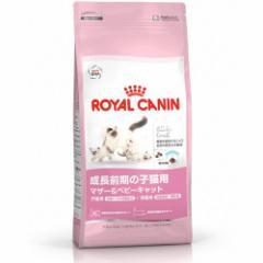 ロイヤルカナン FHN マザー&ベビーキャット 母猫・子猫用 4kg