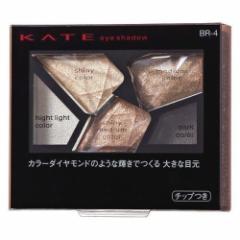 【カネボウ】ケイト カラーシャスダイヤモンド #B...