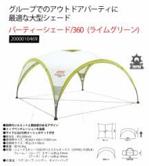 コールマン タープ パーティーシェード/360 ライムグリーン 2000010469