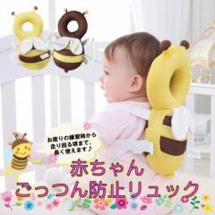 【送料無料】赤ちゃん ごっつん防止 リュック 柔らか 転倒防止 はち キッズ 乳幼児
