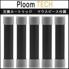 プルームテック PloomTECH 互換 カートリッジ 無味 5本セット マウスピース付き
