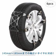 タイヤチェーン非金属 軽自動車用 6pcsセット  ジャッキアップ不要 車移動不要 スタッドレス TPU素材 145mm-185mmまでタイヤに対応(黒)