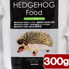 三晃商会 SANKO ハリネズミフード 300g 餌 エサ 国産