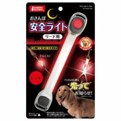 マルカン おさんぽ安全ライト リード用 レッド 犬 夜間 散歩用 LED点滅ライト