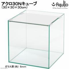 30cmキューブ水槽(単体)アクロ30Nキューブ(30×30×30cm) オールガラス水槽Aqullo アクアリウム用品 お一人