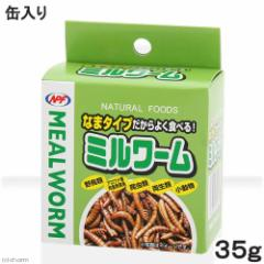 NPF ミルワーム(缶入り) 35g 両生類・爬虫類 ハリネズミ フード 餌 エサ 缶詰 ナチュラルペットフーズ (ハムスター)