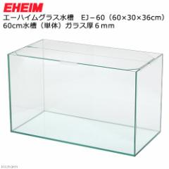 エーハイムグラス水槽 EJ−60 60×30×36cm60cm水槽 単体 メーカー保証期間1年 お一人様1点限り