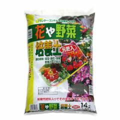 花や野菜培養土 約14L(8.5kg) 花 野菜 土 園芸 お一人様2点限り