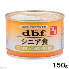 デビフ シニア食 グルコサミン・コンドロイチン配合 150g ドッグフード