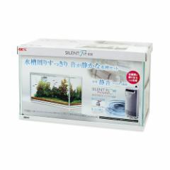 GEX サイレントフィット 500 水槽セット お一人様1点限り