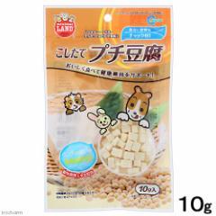 マルカン こしたてプチ豆腐 10g (ハムスター 餌)