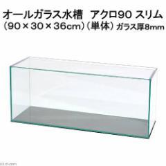 同梱不可・中型便手数料 90cmスリム水槽(単体)アクロ90Nスリム(90×30×36cm)オールガラス水槽 Aqullo 才数