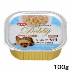 デビィ シニア犬用(ササミ&野菜)100g 犬 フード ドッグフード