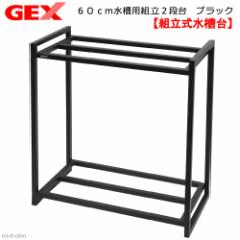 GEX 水槽台 60cm水槽用組立2段台 ブラック 60cm水槽用(キャビネット)お一人様2点限り