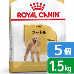 ロイヤルカナン 犬用 ドッグフード プードル 成犬用 1.5kg×5袋 3182550743174 沖縄別途送料 ジップ付