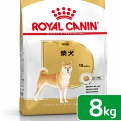 ロイヤルカナン 犬用 ドッグフード 柴犬 成犬用 8kg 3182550823913