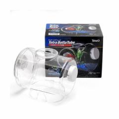テトラ ベタチューブ ベタ飼育用インテリア水槽(22cm×16×17cm)