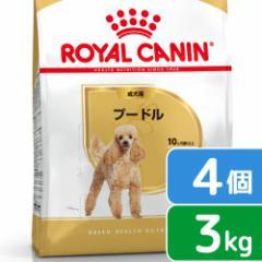 ロイヤルカナン 犬用 ドッグフード プードル 成犬用 3kg 1箱4袋 3182550765206 沖縄別途送料 ジップ付
