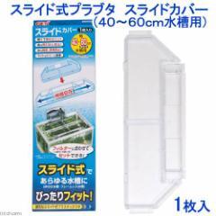 GEX スライド式プラブタ スライドカバー(40〜60cm水槽用 幅38.6〜57.4×奥行12.7×厚み1.4cm) ジェック