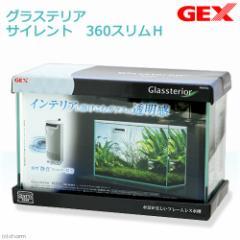GEX グラステリア サイレント 360スリムH 36cmスリム水槽 水槽セット お一人様1点限り