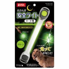 マルカン おさんぽ安全ライト リード用 グリーン 犬 夜間 散歩用 LED点滅ライト