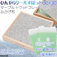 ひえひえクールすぽっと みかげ石30×30 マーブル+ウッドフレームセット(保冷剤付)+交換用保冷剤2個 アルミプレート タイル