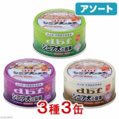 アソート デビフ シニア犬の食事セット 85g 3種3缶 正規品 国産 ドッグフード