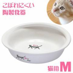 マルカン こぼれにくい陶製食器猫用 M 猫 食器