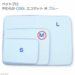 アウトレット品 ペットプロ やわらかCOOLエコマット M ブルー アルミプレート用ポケット付き 訳あり