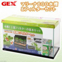 GEX マリーナ600S 水槽&フィルターセット 簡単2点+2つのろ過材セット