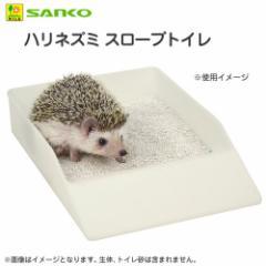 三晃商会 SANKO ハリネズミ スロープトイレ ハリネズミ用 トイレ