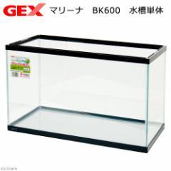 GEX マリーナ BK600 水槽 単体 お一人様1点限り