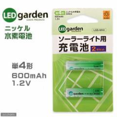 ソーラーライト用 充電池 2本セット(単4形)