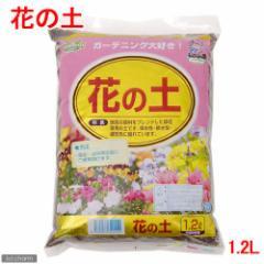 花の土 1.2L