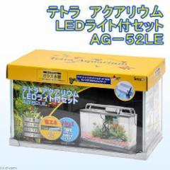 お1人様1点限り テトラ アクアリウムLEDライト付水槽セット AG−52LE 沖縄別途送料