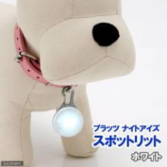プラッツ NITE IZE スポットリット ホワイト 犬 夜間 散歩用 LED点滅ライト