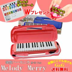 MelodyMerry MM-32 PINK(ピンク)32鍵盤ハーモニカ 6か月保証付◎今ならドレミシール+ささやかなプレゼント付!